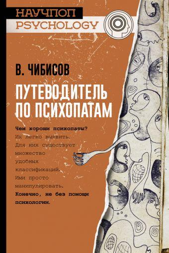 «Путеводитель по психопатам»