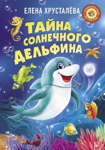 «Тайна солнечного дельфина»
