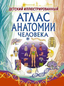 Детский иллюстрированный атлас анатомии человека
