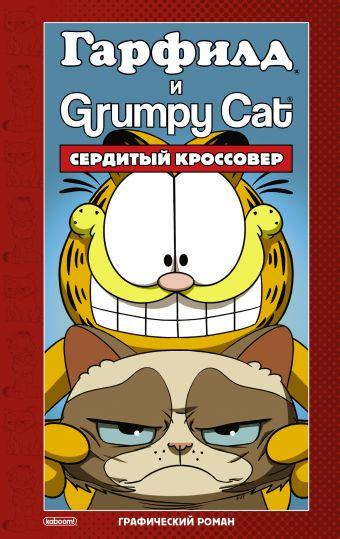 «Гарфилд и Grumpy cat. Сердитый кроссовер»
