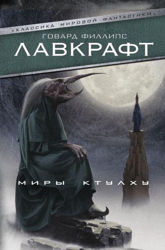 Миры Ктулху