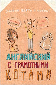 Английский язык с грамотными котами