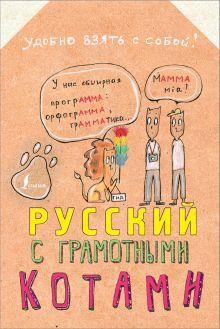 Русский язык с грамотными котами