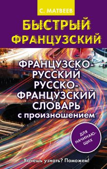 Французско-русский русско-французский словарь с произношением для начинающих
