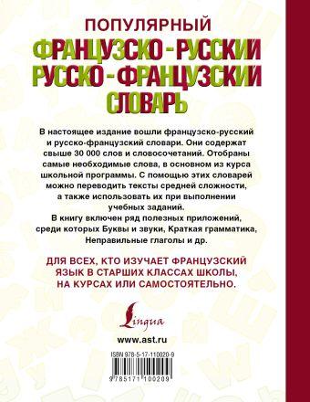 Популярный французско-русский русско-французский словарь