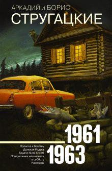 Стругацкий Аркадий Натанович, Стругацкий Борис Натанович — Собрание сочинений 1961-1963