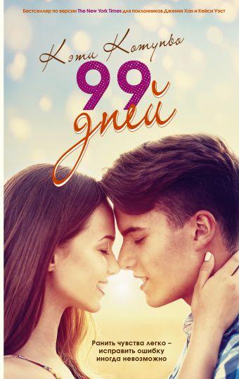 99 дней