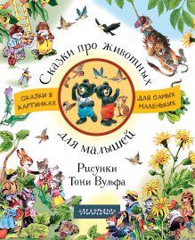 Сказки про животных для малышей