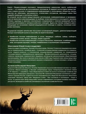 Охота. Большая энциклопедия охотника