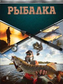 Рыбалка. Большая энциклопедия рыболова