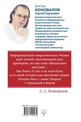 Заочное лечение