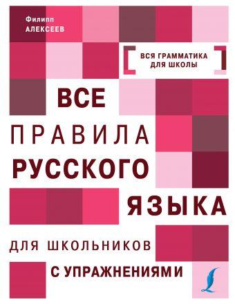 Все правила русского языка для школьников с упражнениями