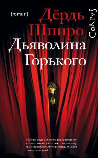 «Дьяволина Горького»