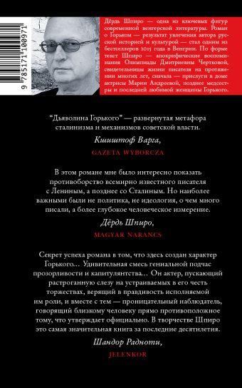 Дьяволина Горького