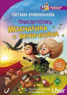 Приключения Мохнатика и Веничкина (лого)