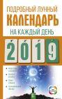 Подробный лунный календарь на каждый день 2019 года