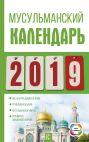 Мусульманский календарь на 2019 год