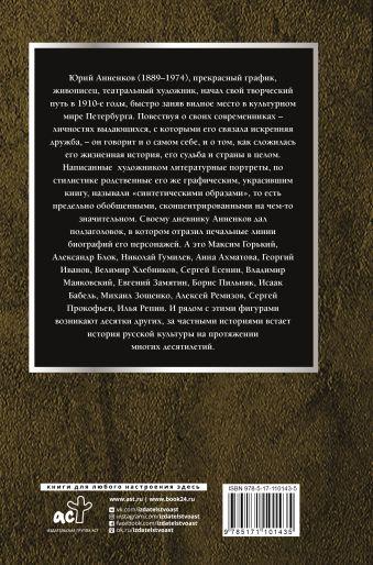 Дневник моих встреч. Цикл трагедий. От Максима Горького до Анны Ахматовой