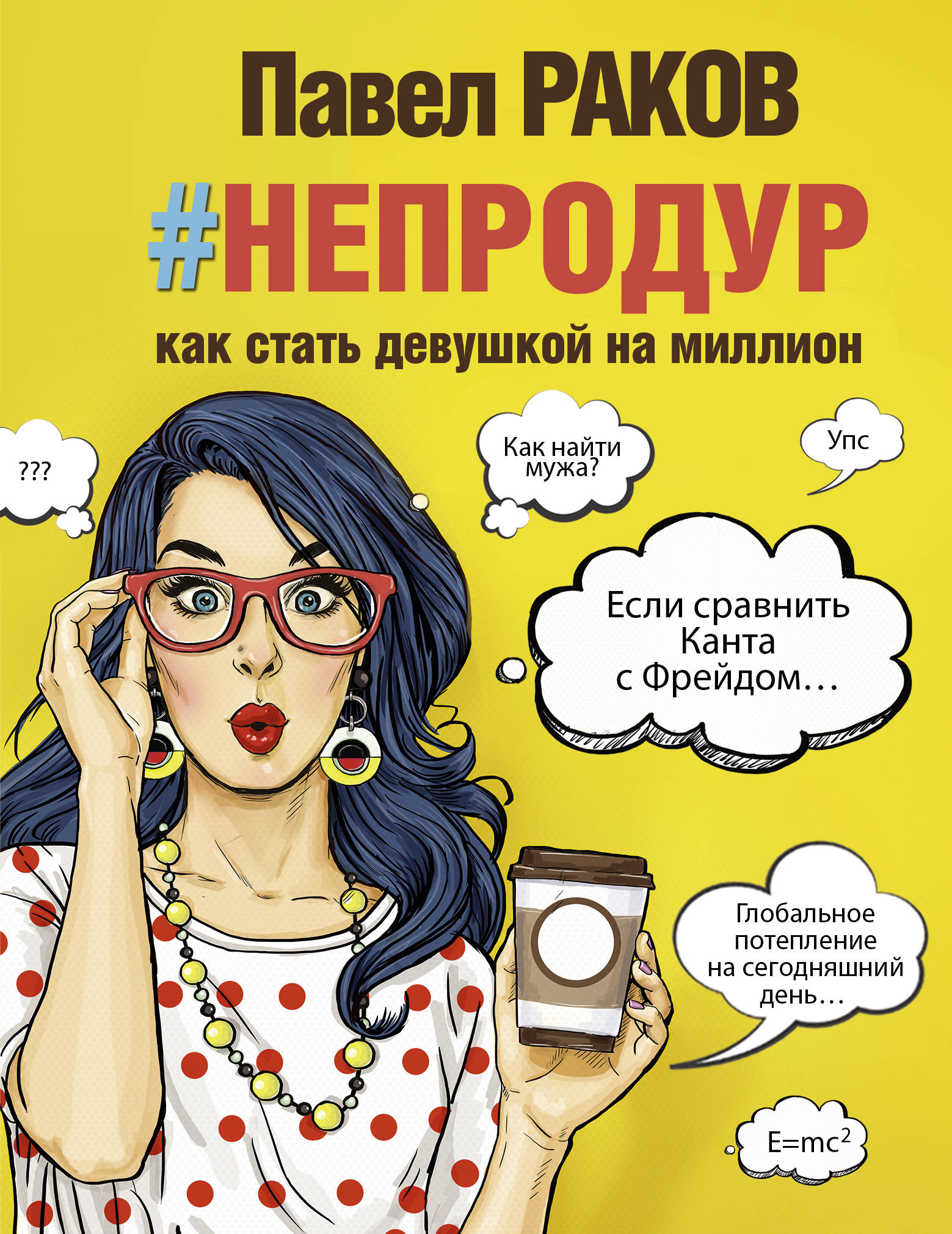 #непродур. Как стать женщиной на миллион - Павел Раков