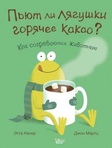 Пьют ли лягушки горячее какао?