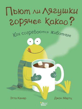 «Пьют ли лягушки горячее какао?»