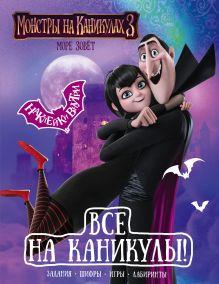 Монстры на каникулах 3. Все на каникулы! (с наклейками)