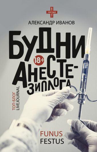 Будни анестезиолога