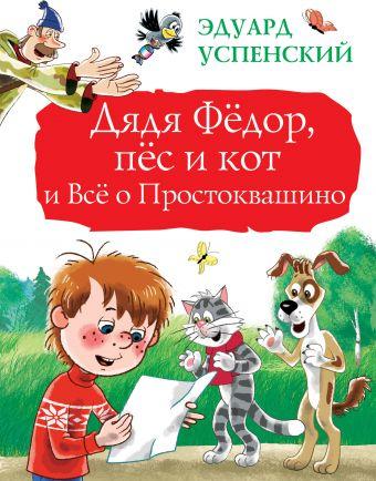 «Дядя Фёдор, пёс и кот и Всё о Простоквашино»