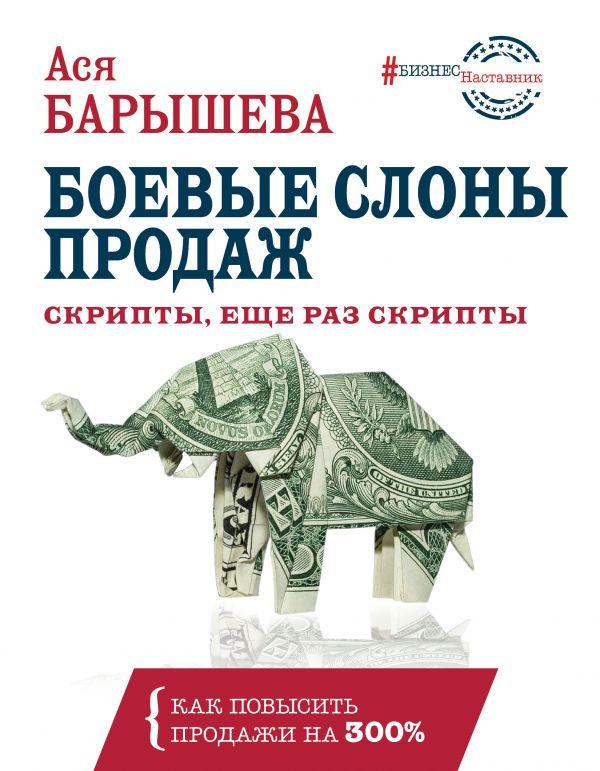 Боевые слоны продаж. Скрипты, еще раз скрипты. Барышева Ася