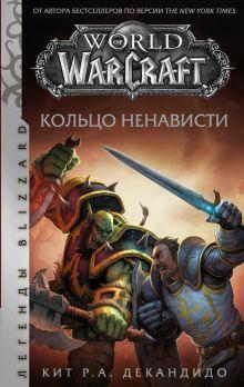World of Warcraft. Кольцо ненависти