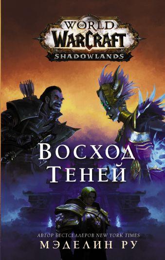 World of Warcraft: Восход теней