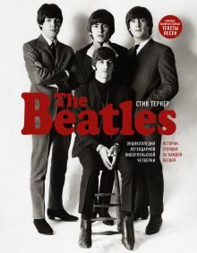 The Beatles. Энциклопедия легендарной ливерпульской четверки