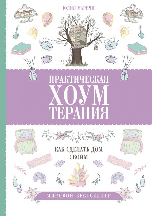 Практическая хоумтерапия: как сделать дом своим. Юлия Маричи