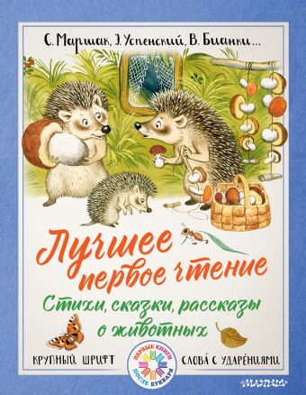 Лучшее первое чтение. Стихи, сказки, рассказы о животных