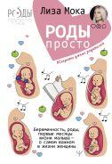 Роды - просто. Беременность, роды, первые месяцы жизни малыша - о самом важном в жизни женщины [Мока Лиза]