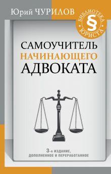 Самоучитель начинающего адвоката. 3-е издание, дополненное и переработанное