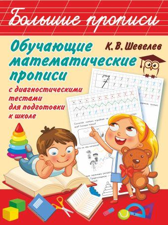 Обучающие математические прописи