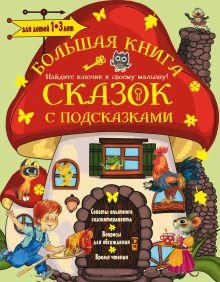 Большая книга сказок с подсказками. 1-3 лет