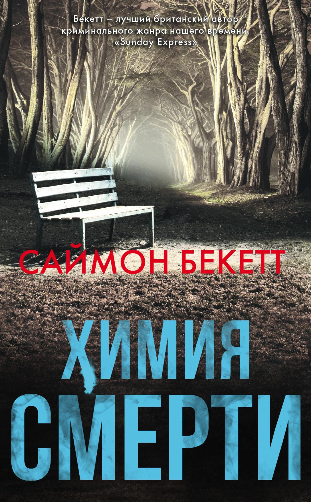 Химия смерти - Бекетт Саймон