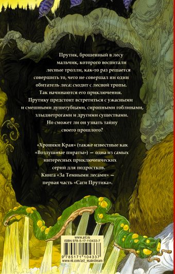 Хроники Края. За Темными лесами