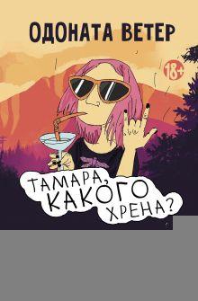 Тамара, какого хрена?