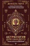 Астрология для каждого: знаки успеха и изменений [Перл Анжела]