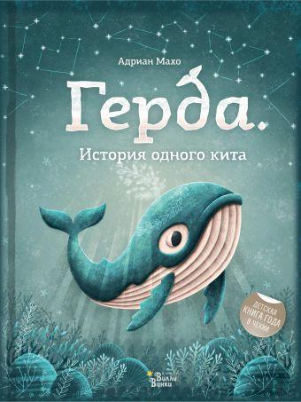 Герда. История одного кита