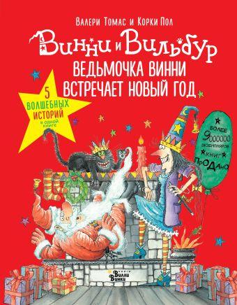 «Ведьмочка Винни встречает Новый год! Пять волшебных историй в одной книге»