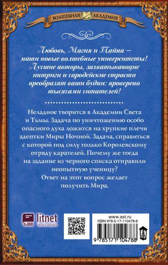 Академия Света и Тьмы. Заклинательница Духов