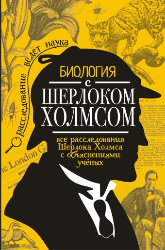 «Биология с Шерлоком Холмсом»
