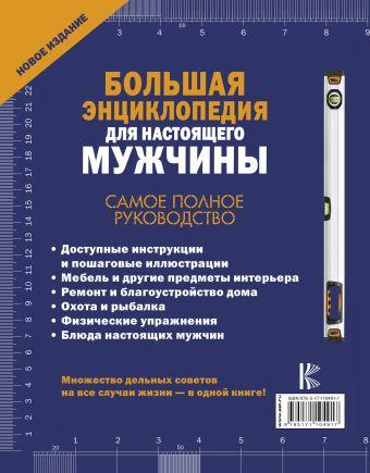 Большая энциклопедия для настоящего мужчины. Самое полное руководство