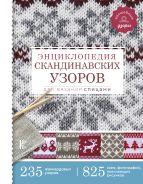 Энциклопедия скандинавских узоров для вязания спицами