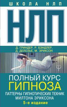 НЛП. Полный курс гипноза. Паттерны гипнотических техник Милтона Эриксона. 5-е издание