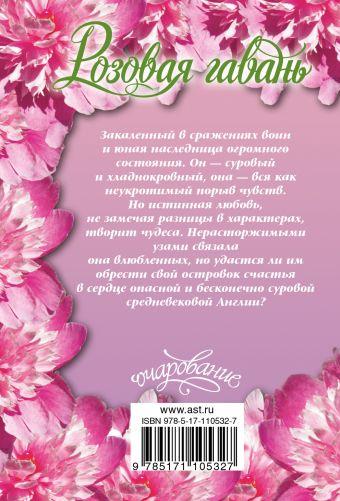 Розовая гавань